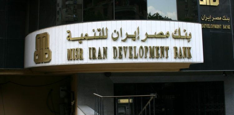 Misr-Iran Bank to Contribute Part of Assiut Oil Refinery's $150m Loan