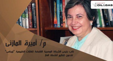 Amira El-Mazni Speaks to Egypt Oil & Gas