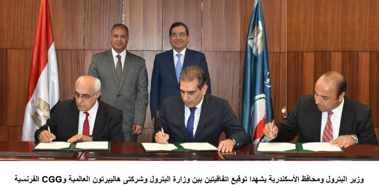 Egypt Signs Two Agreements with Halliburton