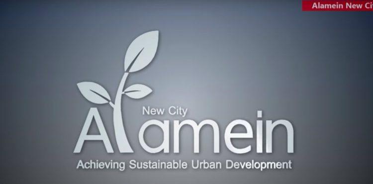 Petroleum Ministry Considers El Alamein Petrochemical Plant