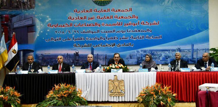 Abu Qir Fertilizer Company Records EGP 8.3B Revenue