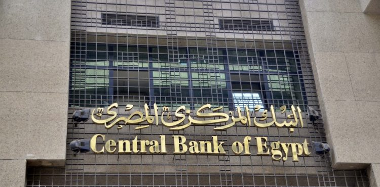 Egypt Records First Hydrocarbon Trade Surplus in 5 Years: CBE