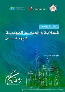 Unified Ramadan HSE Campaign – AR