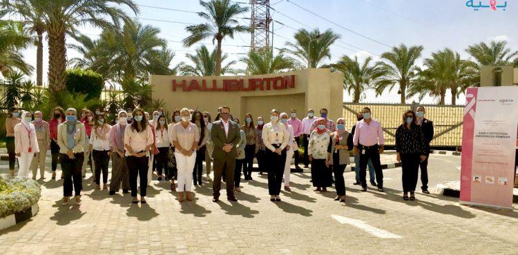 Halliburton Holds Breast Cancer Awareness Seminar