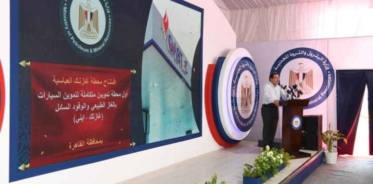 El Molla Inaugurates New Integrated Fueling Station in Cairo